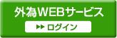 外為WEBサービス ログイン