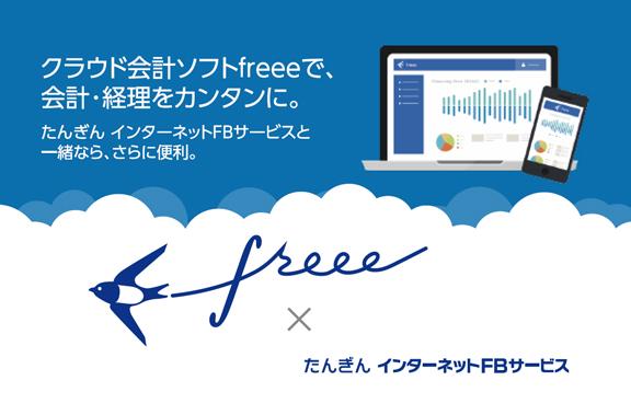 会計 ソフト フリー